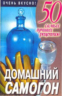 Книга Домашний самогон