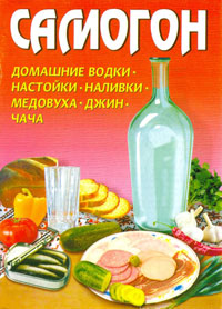 Книга Самогон