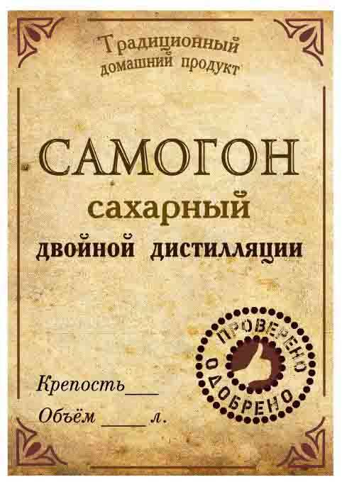 Блог Михаила Ширма » Этикетка на бутылку бесплатно
